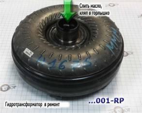 Дефектовка и ремонт гидротрансформатора АКПП 722.6 (перед отправкой об (REPAIR) для 722.6