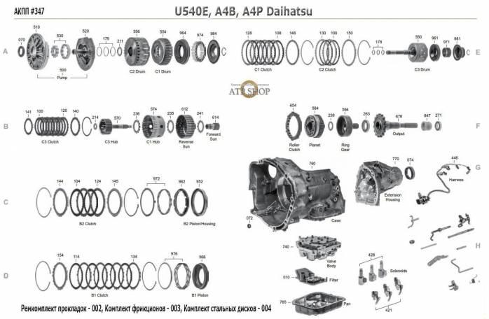 акпп U540E /A4LB1, Daihatsu Sparky